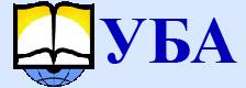 Українська бібліотечна асоціація (УБА)